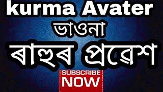 Assamese Vawna    Monai Bayan    Kurma Avater   