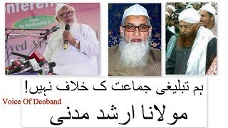 Tablighi Jamat Ulama-e-Deoband ki Jamat He   Maulana Arshad Madani