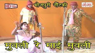 Bhojpuri Song | Muvli Re Mai Muvli | Bhojpuri Nautanki | Nautanki