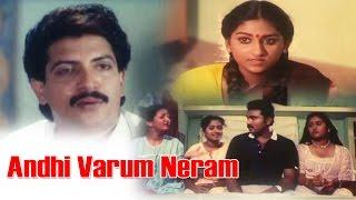 Andhi Varum Neram Tamil Full Movie : Nizhalgal Ravi, Kasthuri