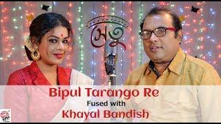 Bipul Tarango Re fused with Khayal Bandish | Full Video | Setu | Iman , Raghab