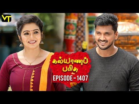 KalyanaParisu 2 - Tamil Serial | கல்யாணபரிசு | Episode 1407 | 11 October 2018 | Sun TV Serial
