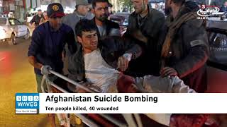Five killed in suicide bombing at wedding party in Afghanistan