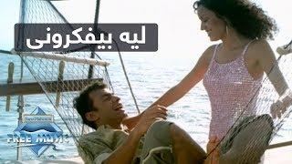 Mohamed Mohie - Leah Beyfakrouny (Music Video) | (محمد محى -  ليه بيفكرونى (فيديو كليب