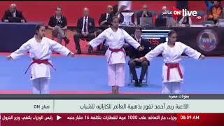 صباح أون - منتخب ناشئات مصر للكاراتيه يفوز بذهبية بطولة العالم