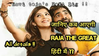 Raja the great (2017) full movie hindi dubbed release date   Ravi Teja   All details
