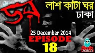 Dor 25 December 2014 | Dor ABC Radio Epi 18 | লাশ কাটা ঘর, ঢাকা