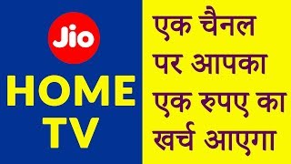 Jio Home TV: Offer HD Channels For Rs 400 | Jio DTH Service | eMBMS