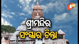 Srimandir reforms - Puri Shankaracharya urges stakeholders to hold quarterly meetings