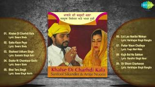 Khalse Di Charhdi Kala | Punjabi Song Audio Jukebox | Sardool Sikandar, Amar Noorie