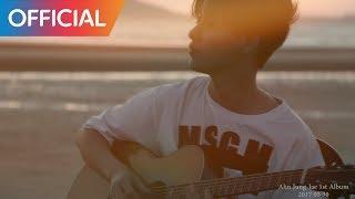 안중재 (Ahn Jung Jae) - Sad Sunset (Teaser)