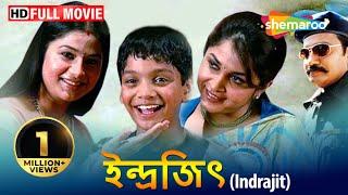 Indrajit (HD) - Superhit Bengali Movie - Sai Kumar - Rameya Krishnan - Sangeetha