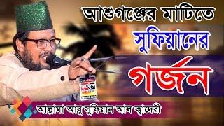 আল্লামা শায়েখ আবু সুফিয়ান খান আবেদী আল কাদেরী   allama abu sufian al kadri   Fahim HD Media