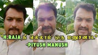 H.Raja நீ எல்லாம் ஒரு மனுசனாட | BJP-ஐ கிழித்த Piyush Manush
