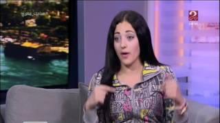 شاهد أول ظهور لـ حسناء الزمالك في صباحك مصري ورد فعلها بعد انتشار صورها علي مواقع التواصل الاجتماعي