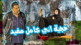 الحجيه شعدهه بالشارع لكفهه كامل مفيد #ولاية بطيخ #تحشيش #الموسم الرابع