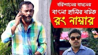 রং নাম্বার ।  Rong Number । Bangla Natok 2018 ft Badol, Mili, Rezaul, Sabuz । RK1tv