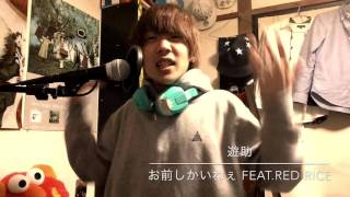 遊助 「お前しかいねぇ feat.RED RICE」歌ってみた!!! cover