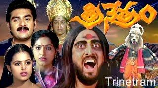 Trinetram Telugu Full Movie || Kodi Ramakrishna Movie || DVD Rip..