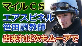 【マイルCS】エアスピネル笹田調教師「出来れば次もムーアで」