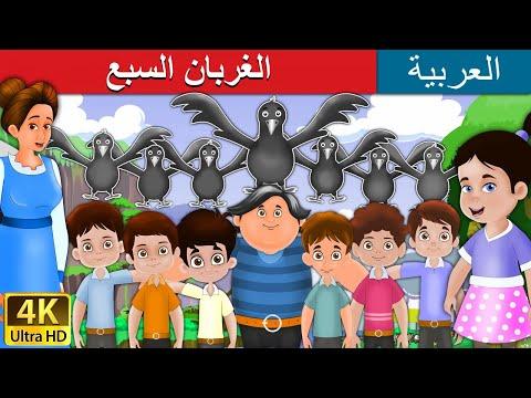 لغربان السبع | The Seven Crows Story in Arabic | قصص قبل النوم | حكايات اطفال | Arabian Fairy Tales