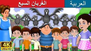 لغربان السبع | قصص اطفال | حكايات عربية