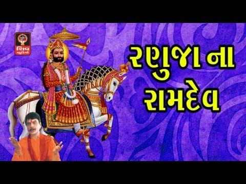 Xxx Mp4 Ramdevpir Navratri 2017 Gujarati Bhajan Gujarati Songs 2017 Ramdevpir Bhajan Ramapir Bhajan 2017 3gp Sex