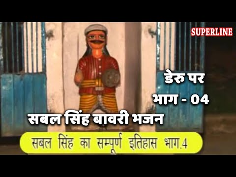 Xxx Mp4 Sabal Singh Sampuran Itihas Part 4 3gp Sex