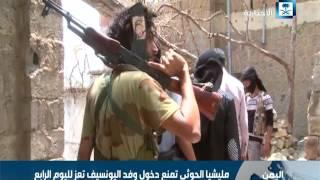 ميليشيا الحوثي تمنع دخول وفد اليونسيف تعز لليوم الرابع