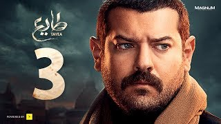 مسلسل طايع - الحلقة 3 الثالثة HD - عمرو يوسف | Taye3 - Episode 03 - Amr Youssef