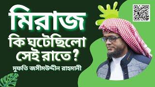 Meraj Bangla Full Waaz    Mufti Jashimuddin Rahmani    Nasir Media