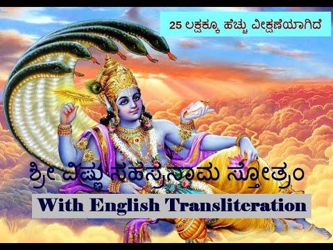Xxx Mp4 ಶ್ರೀ ವಿಷ್ಣು ಸಹಸ್ರನಾಮ ಸ್ತೋತ್ರಂ Sree Vishnu Sahasranama Stotram Kannada With English Transliteration 3gp Sex