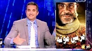 البرنامج باسم يوسف مرسي موتة الحلقة 25  جزء 1 .. 31-5-2013