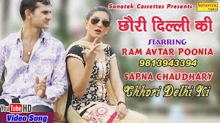 Chhori Delhi Ki   Ram Avtar Poonia, Sapna Chaudhary   Devender Fauji, Sheenam   VR Bros