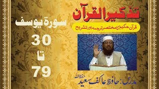 41/98- Surah Yousuf 30 to 79 By Hafiz Aakif Saeed
