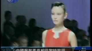 中国时装秀亮相巴黎时装周