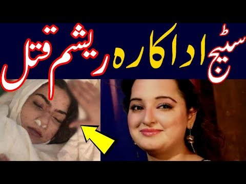 Xxx Mp4 Husband Murdered Pashto Singer Reshma Khan Today Latest Updates 3gp Sex