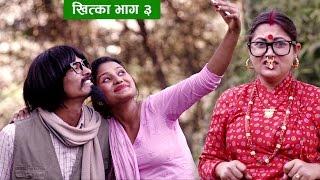 Nepali Comedy Khitka (खित्का भाग - ३) | (14 January 2017) | New Nepali Comedy Serial
