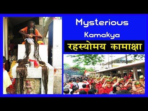 Xxx Mp4 Mysterious Kamakhya Temple I কামাখ্যা মন্দির I कामाख्या मंदिर I Guwahati I Assam 3gp Sex