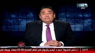 المصري أفندي| مع محمد علي خير الحلقة الكاملة ١٩ نوفمبر