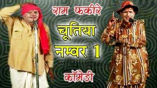 चूतिया नंबर 1 - Bhojpuri Nautanki Nach Programme   Bhojpuri Nautanki Song