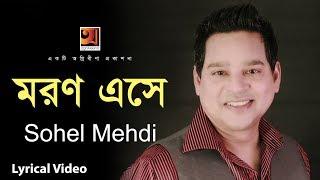 Moron Eshe | by Sohel Mehdi | Album Pronoy | Lyrical Video | Official