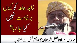 Fazal Ur Rehman Address In An Event In Convention Center | 23 November 2017 | Neo News