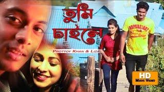 Tumi Chaile By Prottoy Khan & Liza | HD Music Video