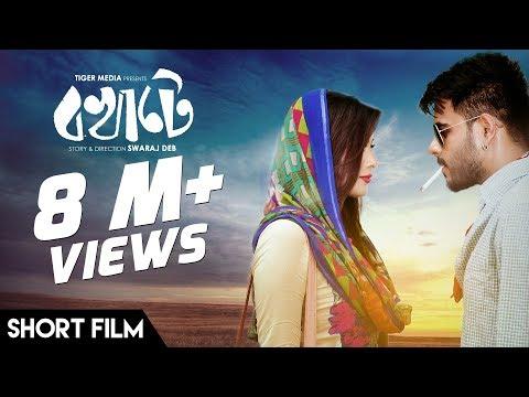 Bokhate (2016) | Bengali Short Film | Siam Ahmed | Mumtaheena Toya | Swaraj Deb