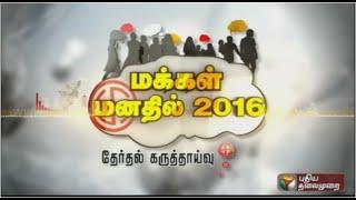 Makkal Manathil 2016 | Poll Survey  (24/02/2016) | Puthiya Thalaimurai TV