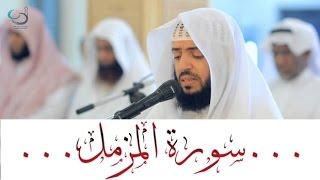 سورة المزمل تلاوة تبكي الحجر ... القارئ وديع اليمني