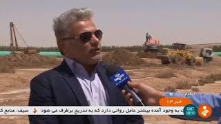 Iran Heavy Water pipes from Karoun River to Abadan county لوله كشي آب از رود كارون به آبادان ايران