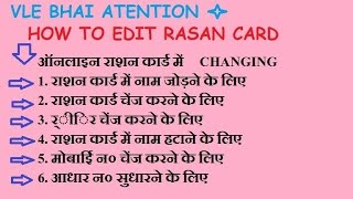 HOW TO EDIT FREE RASAN CARD IN ONLINE