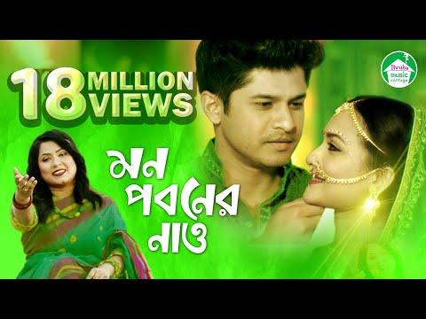 Xxx Mp4 Mon Poboner Nau Shahnaz Shanta Niloy Sallha Nadia Bangla New Song 2018 3gp Sex